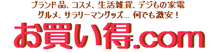 ブランド品・コスメ・ランジェリー・コスプレ・家電激安販売 「お買い得.com」